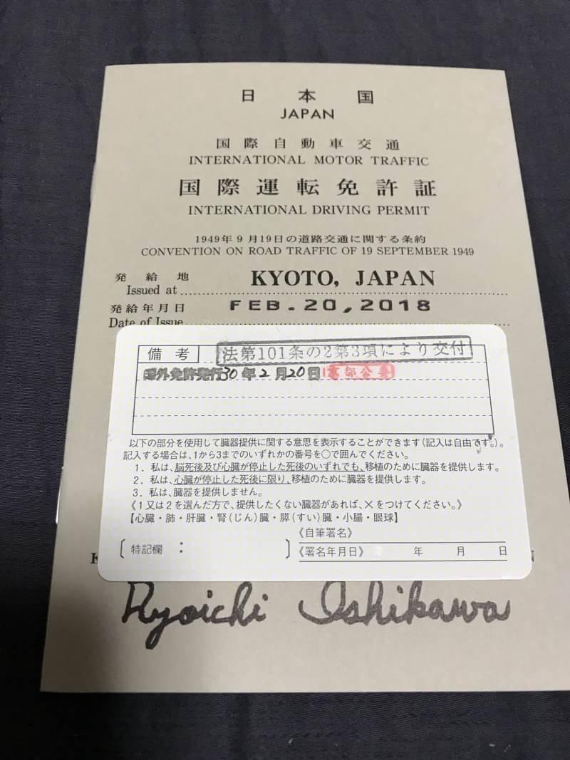 国際免許発行