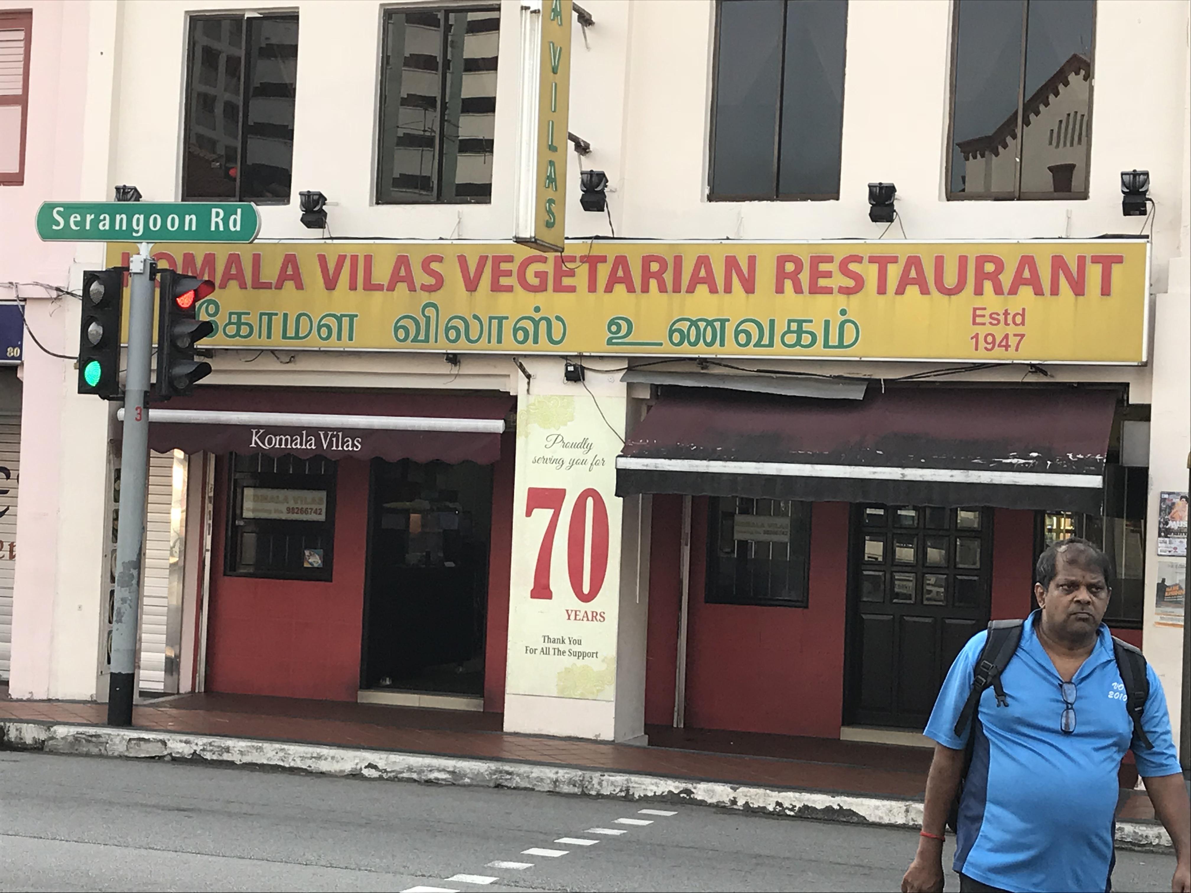 コマラビラスレストラン