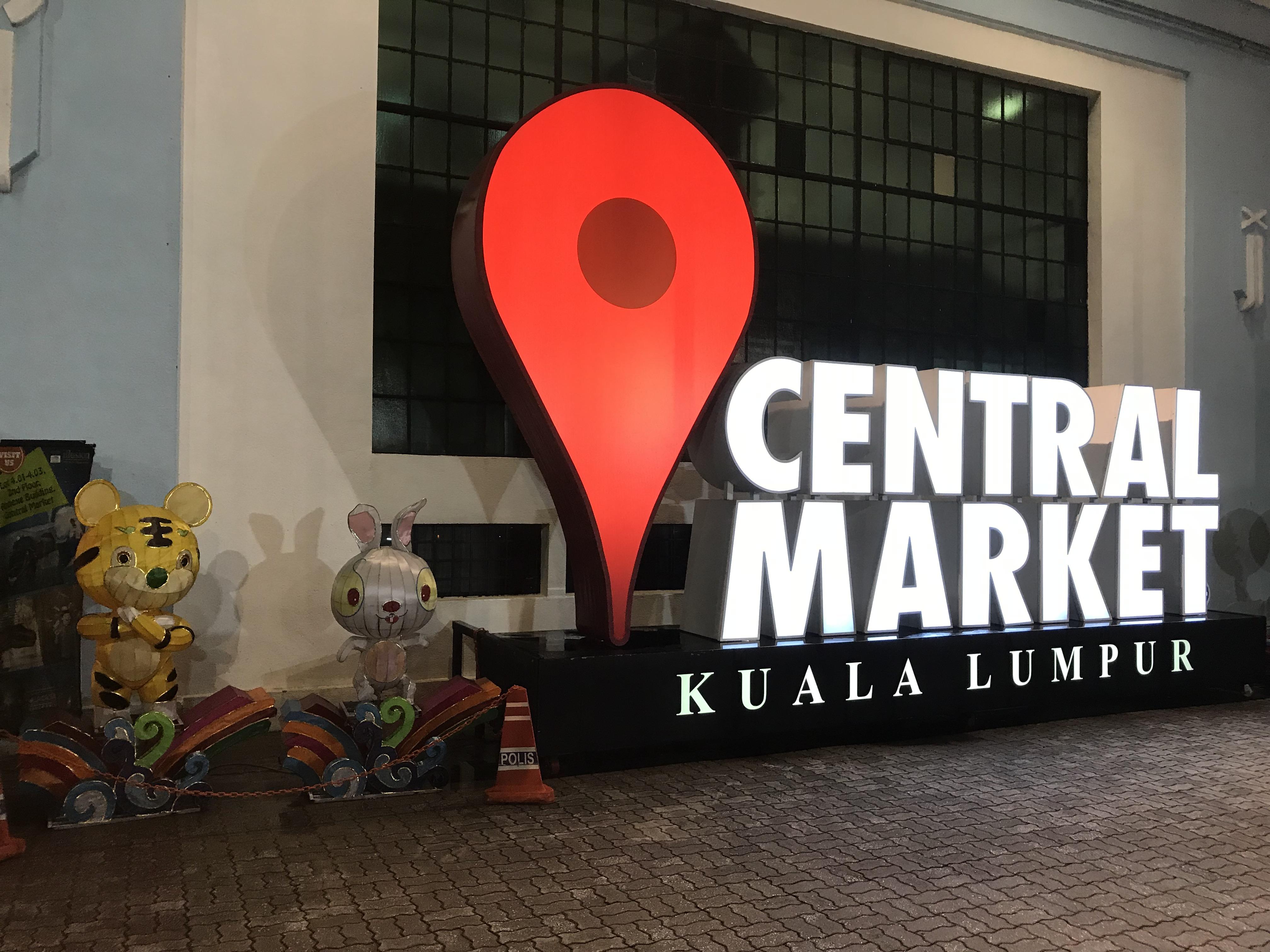 セントラルマーケットサイン