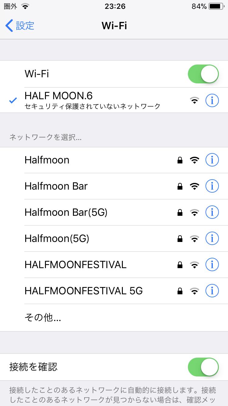 ハーフムーンパーティー wifi