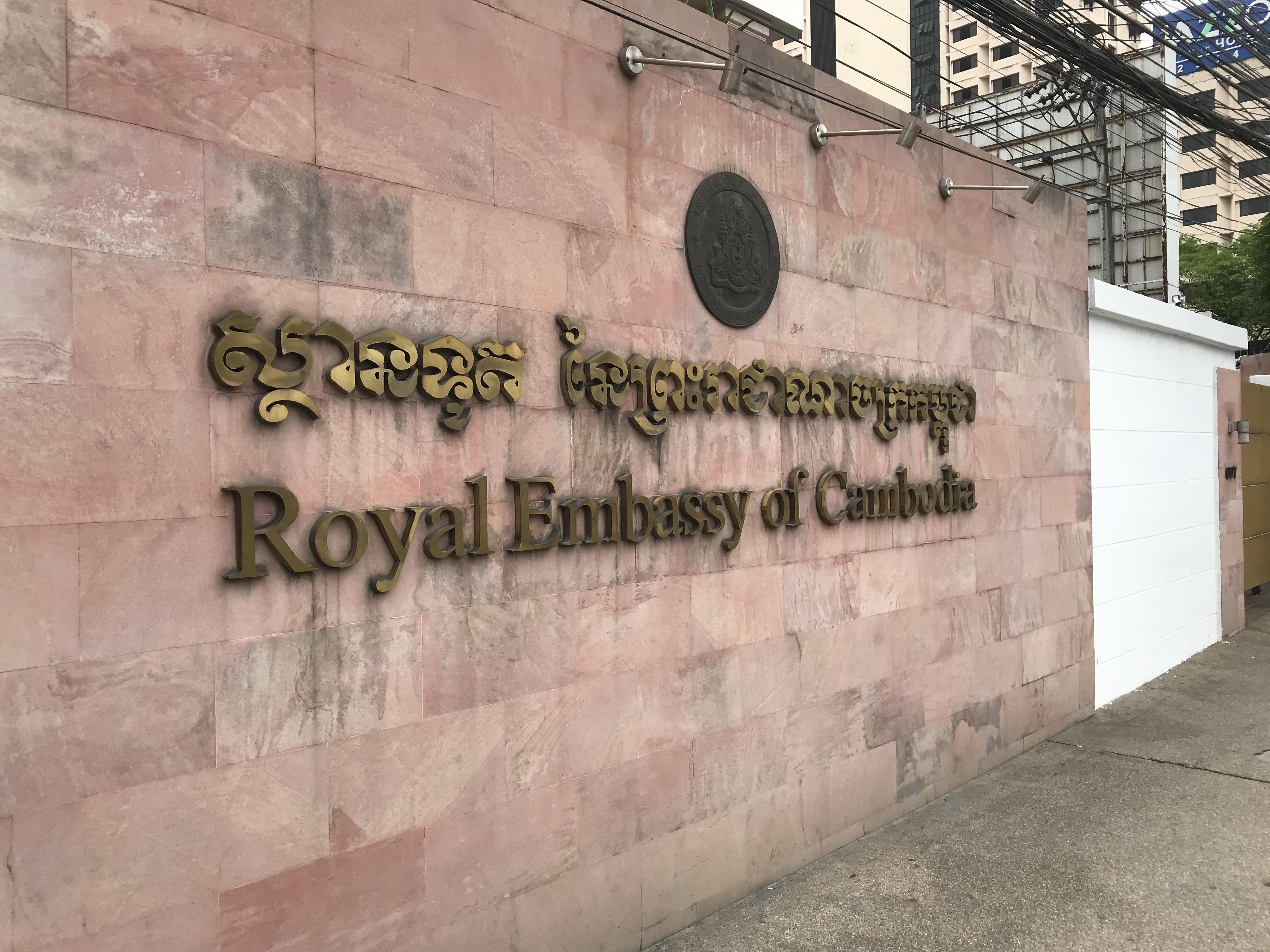 バンコク カンボジア大使館