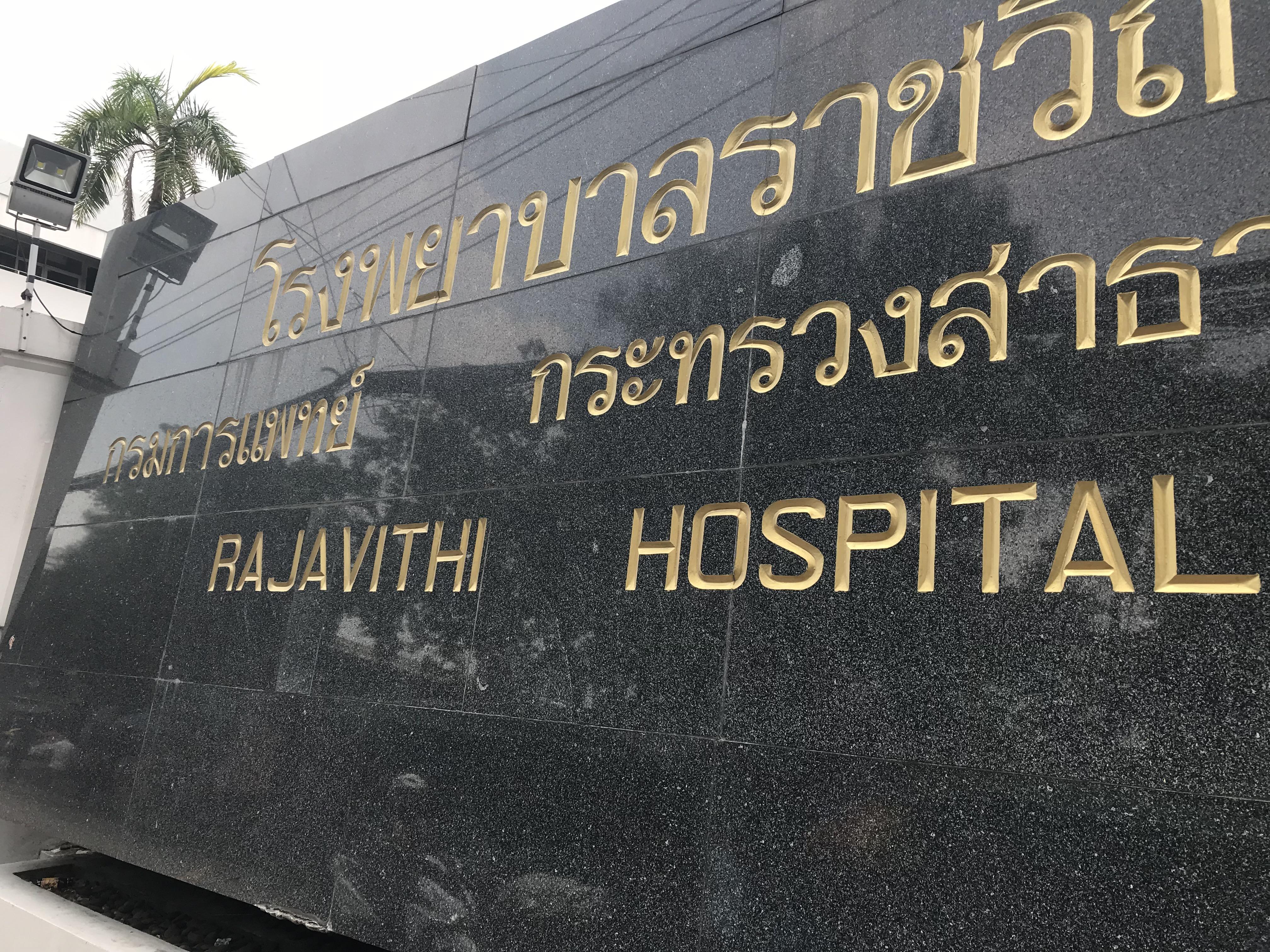Rajavithi Hospital