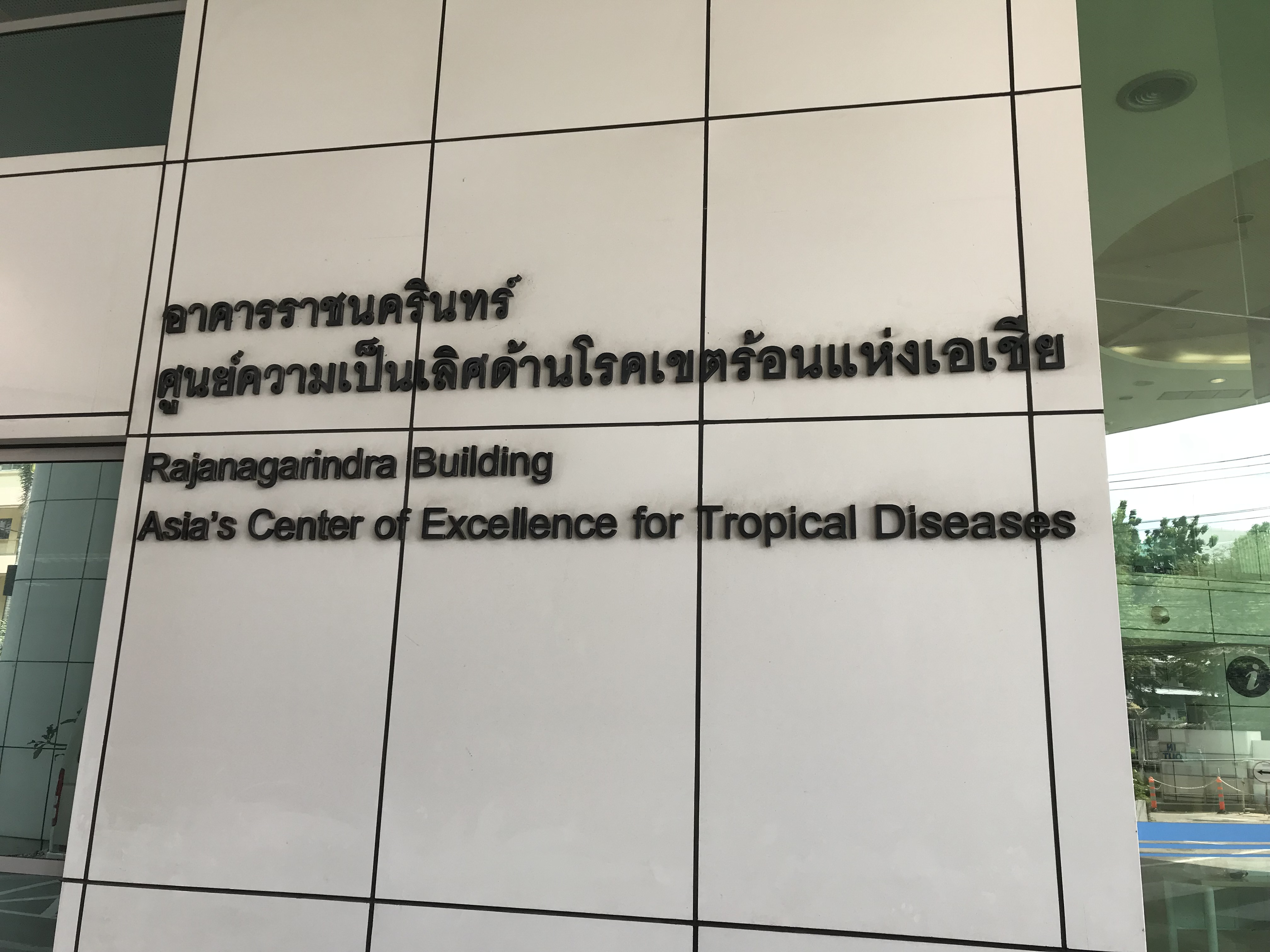 Faculty of Tropical Medicine, Mahidol University