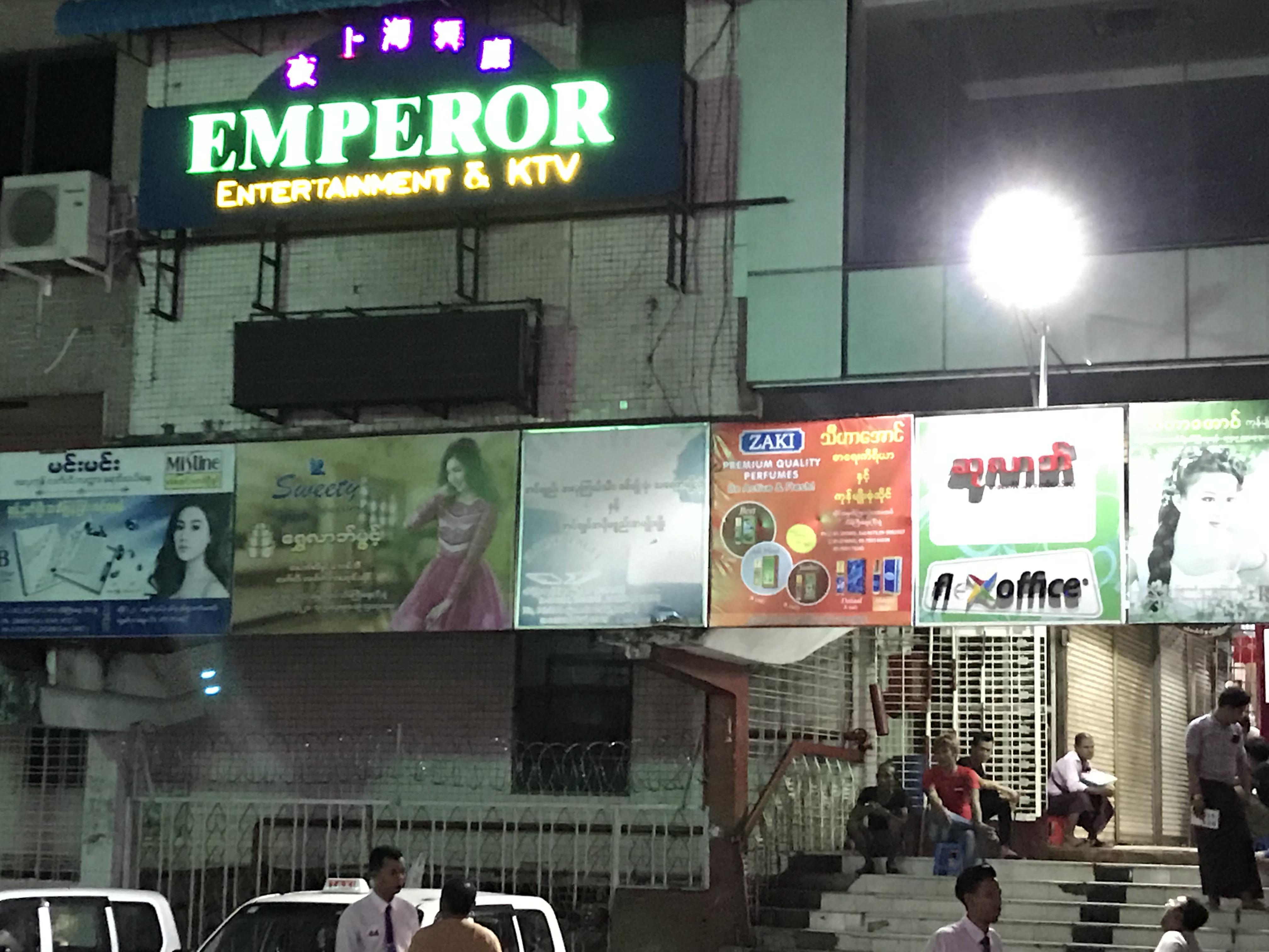 エンペラー ヤンゴン