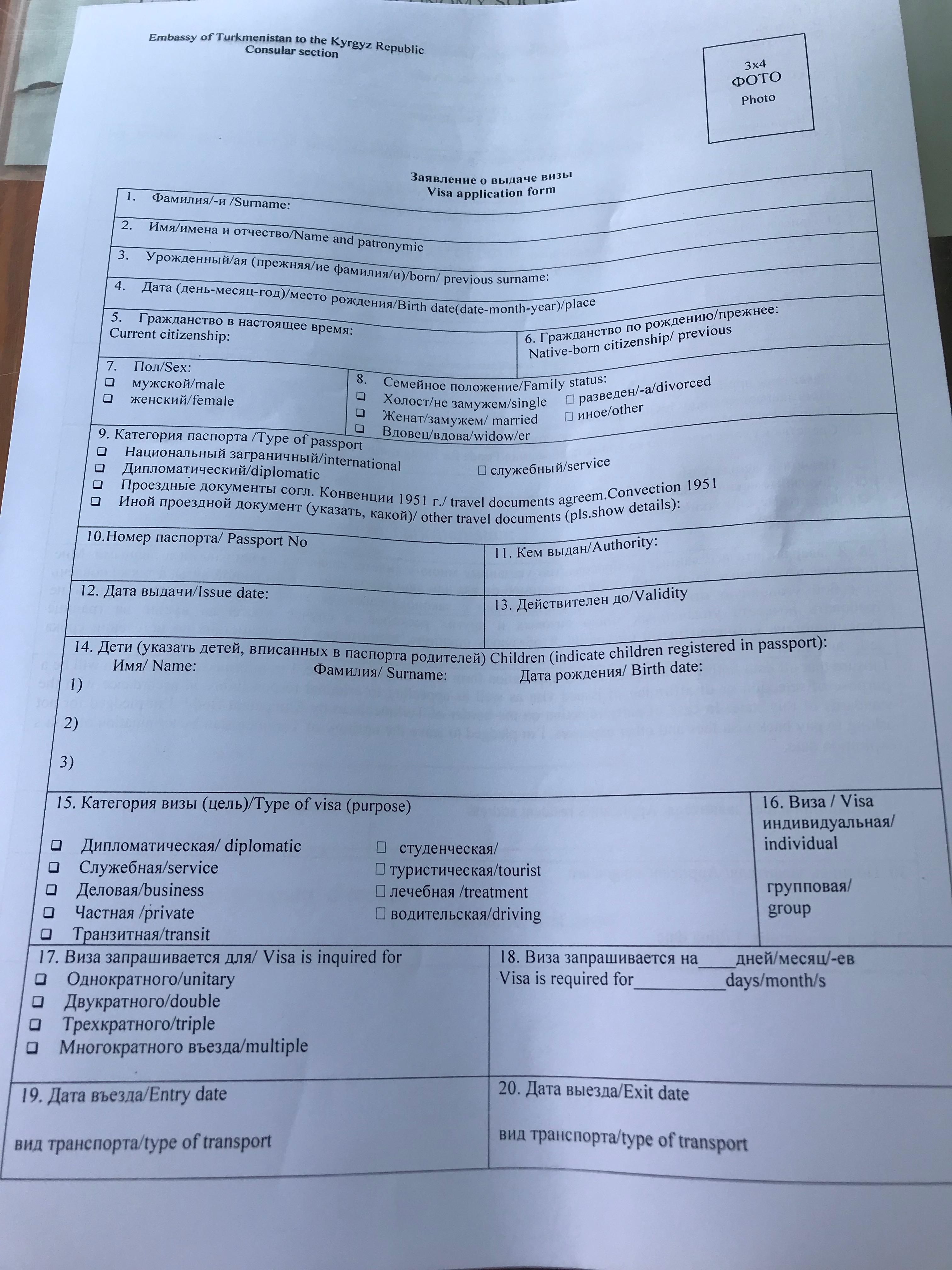 トルクメニスタンビザ申請