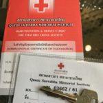 2018年、バンコクのスネークファーム横の赤十字病院で予防接種、からのバンコク銀行で口座開設