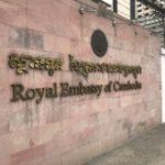 バンコクのカンボジア大使館への行き方