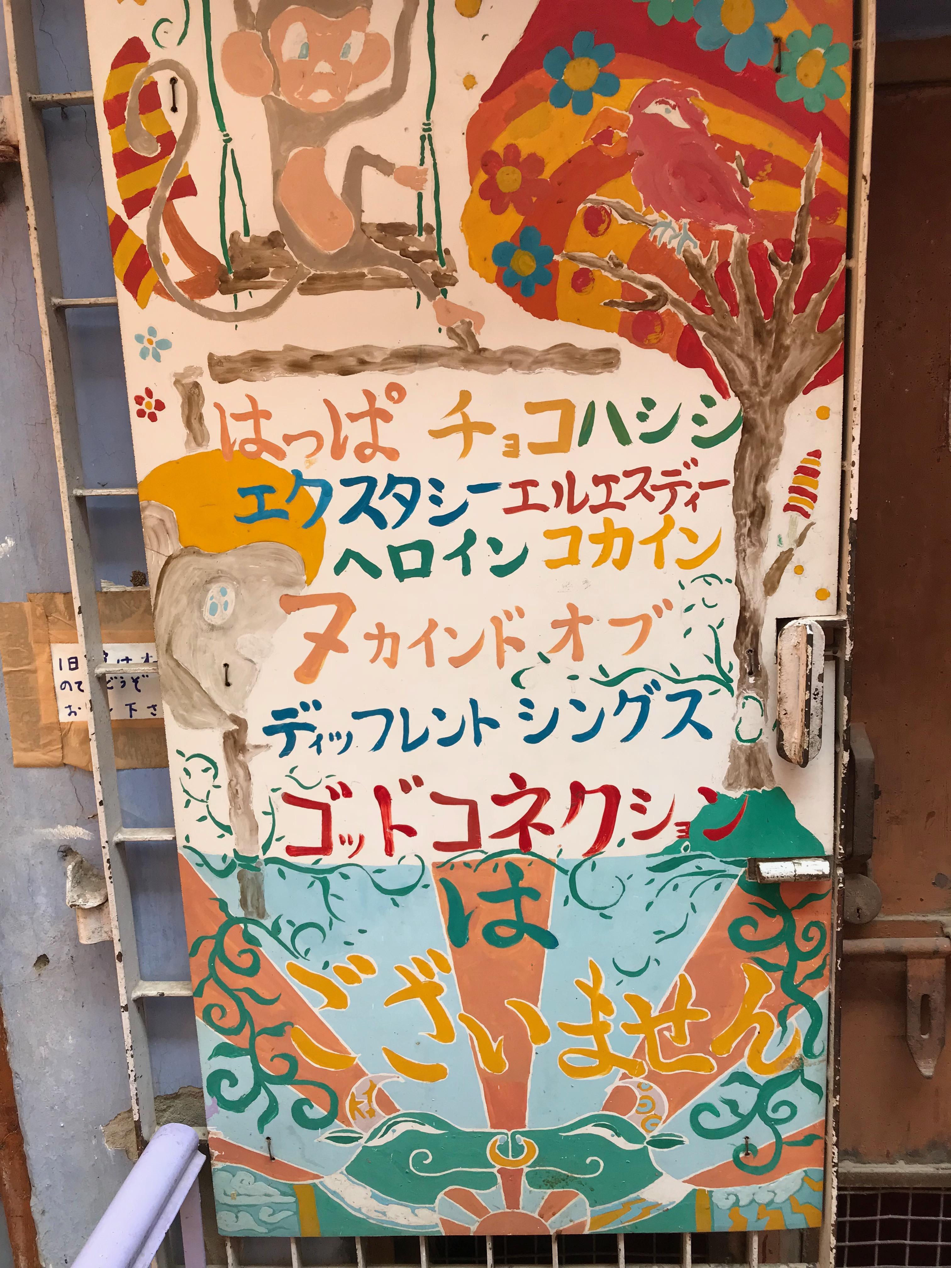 バラナシ久美子の家