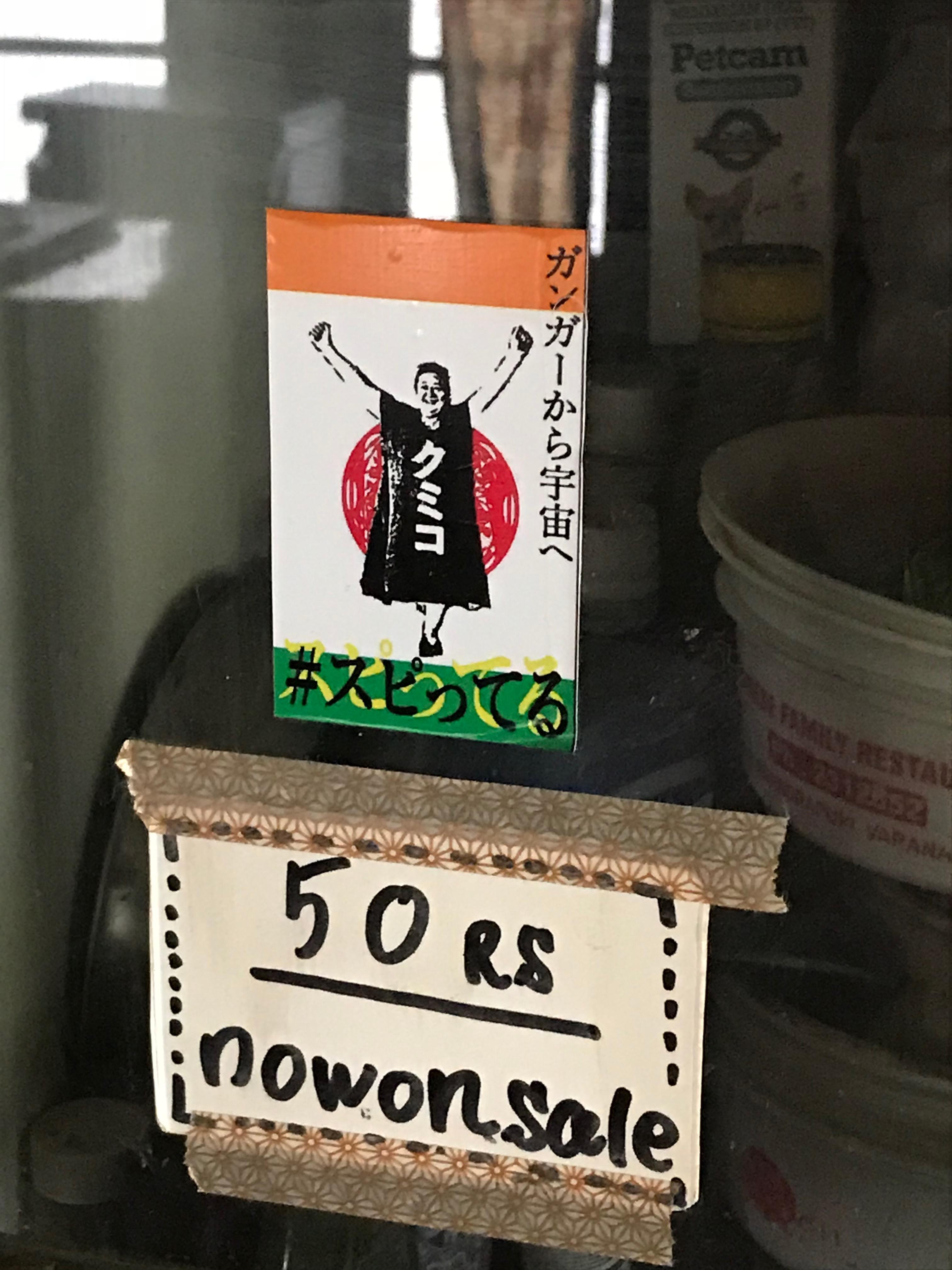 久美子ハウス