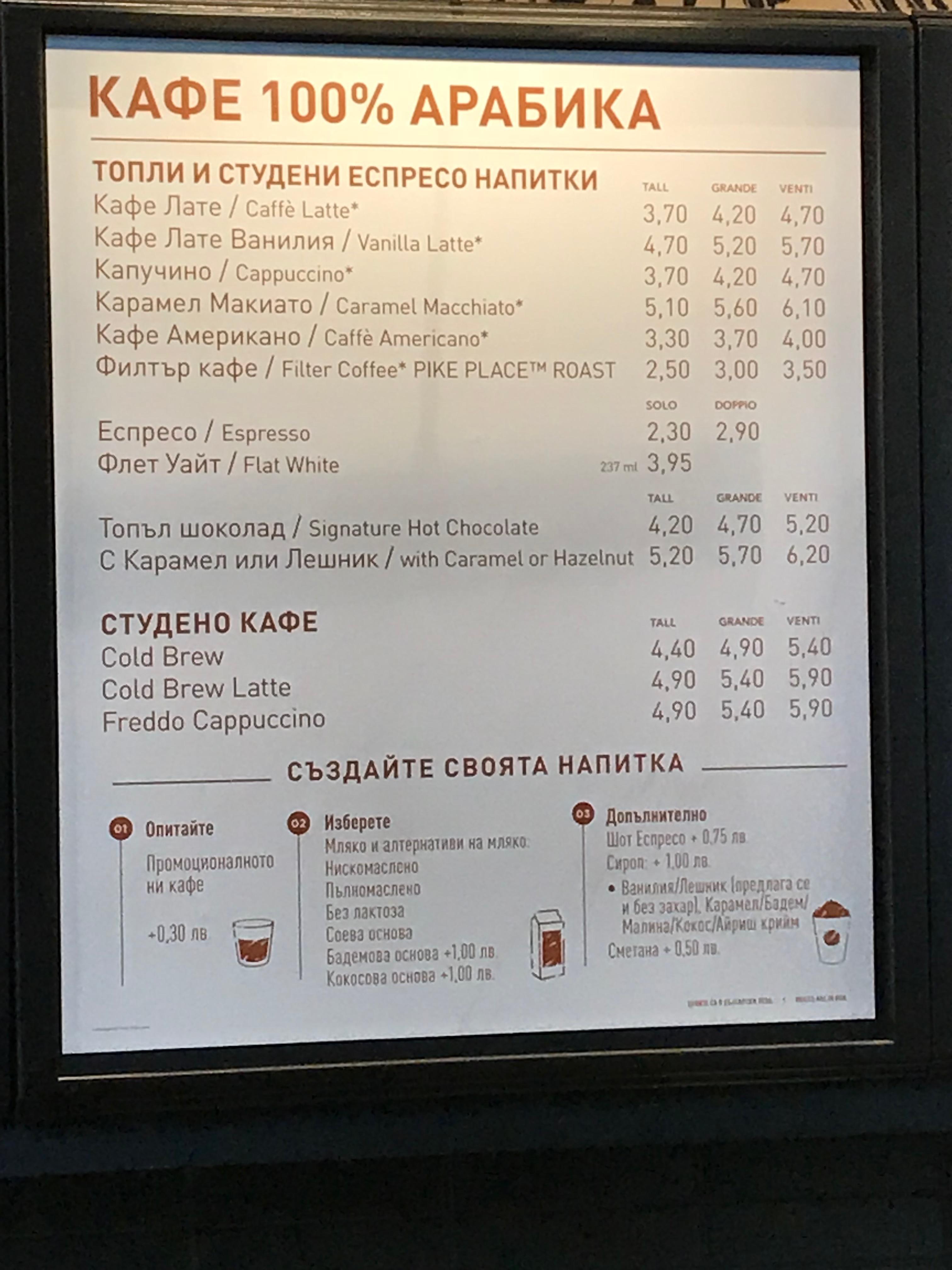 ブルガリアスターバックス