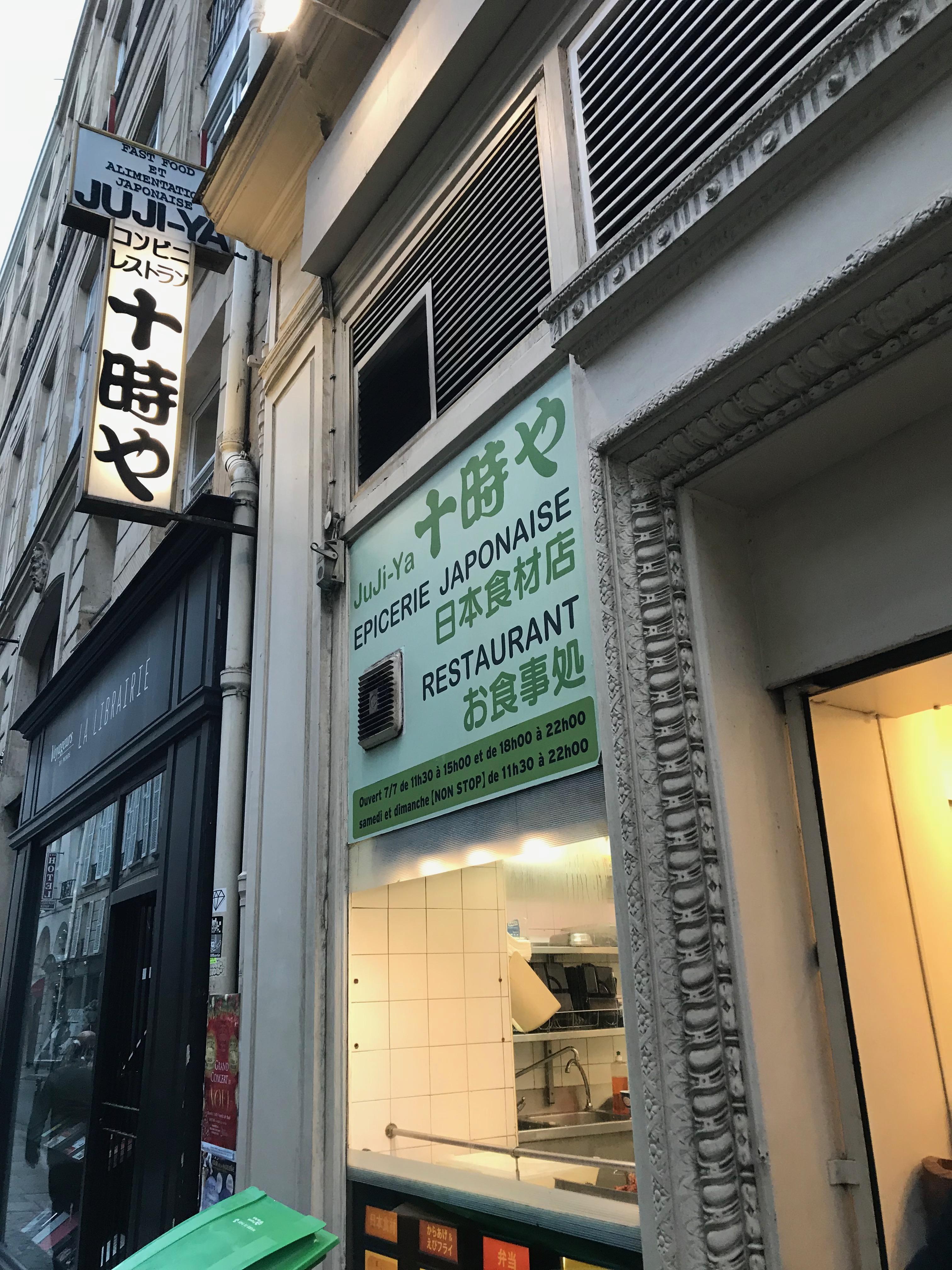 パリ日本食
