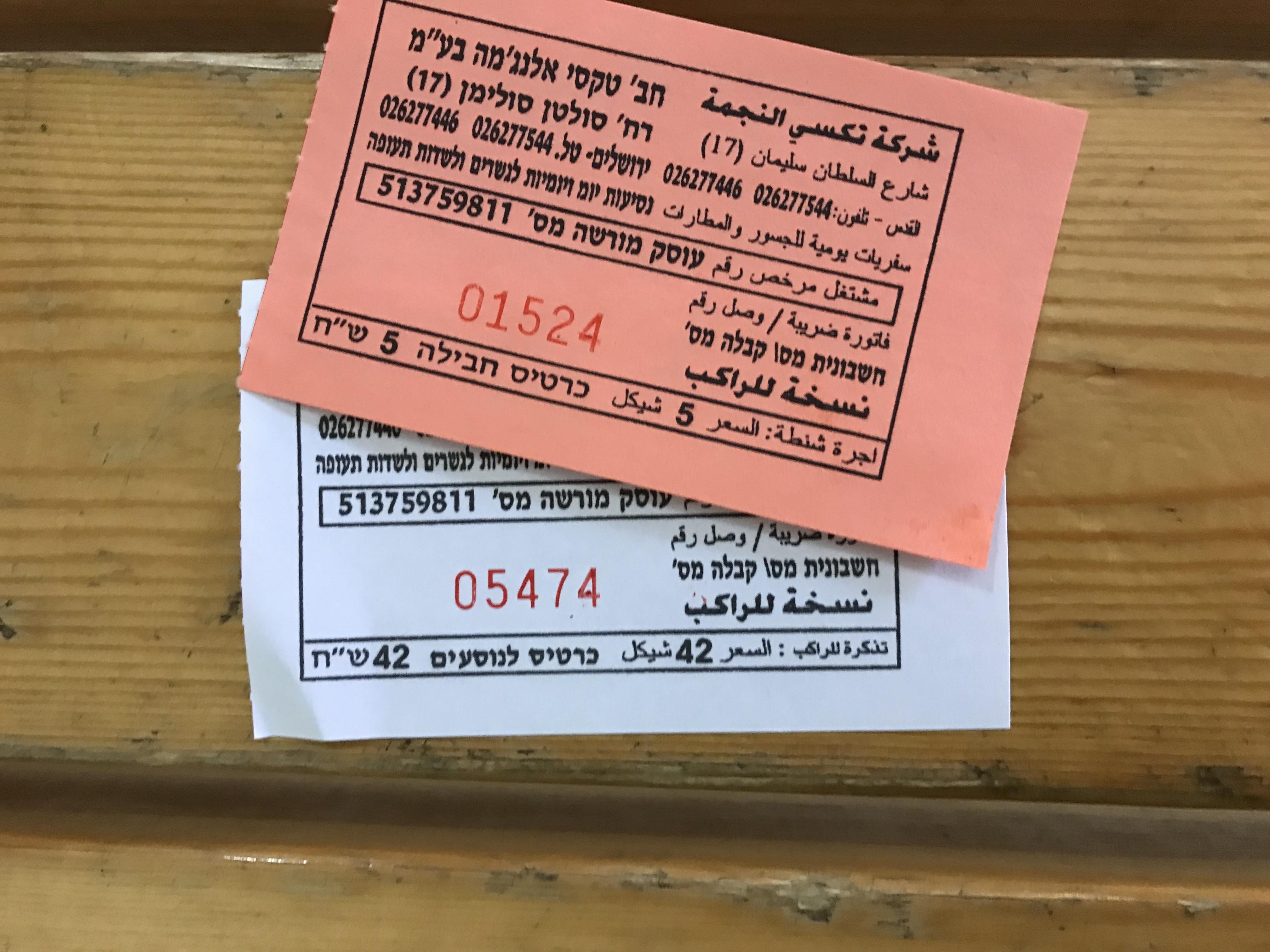 パレスチナからヨルダン移動