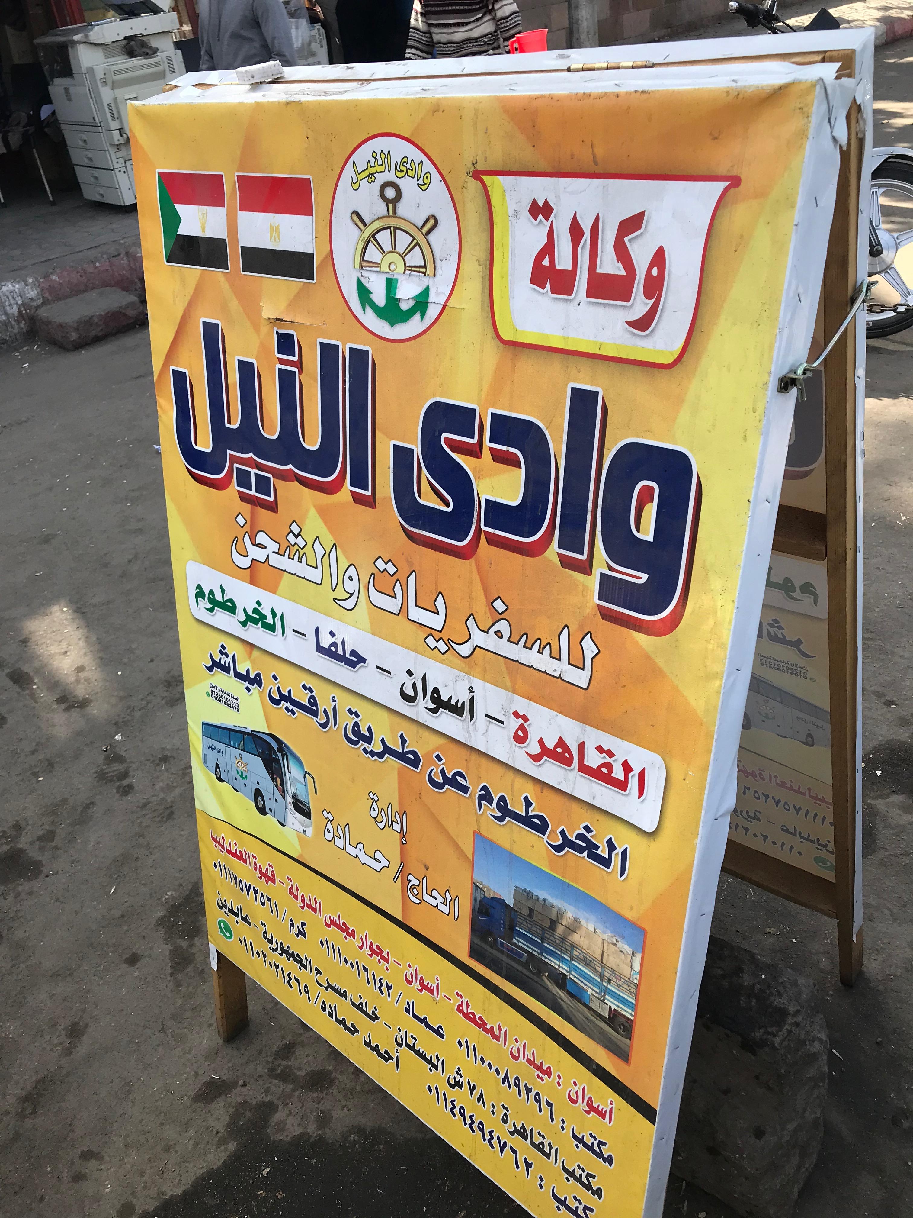 エジプトからスーダン バスチケット
