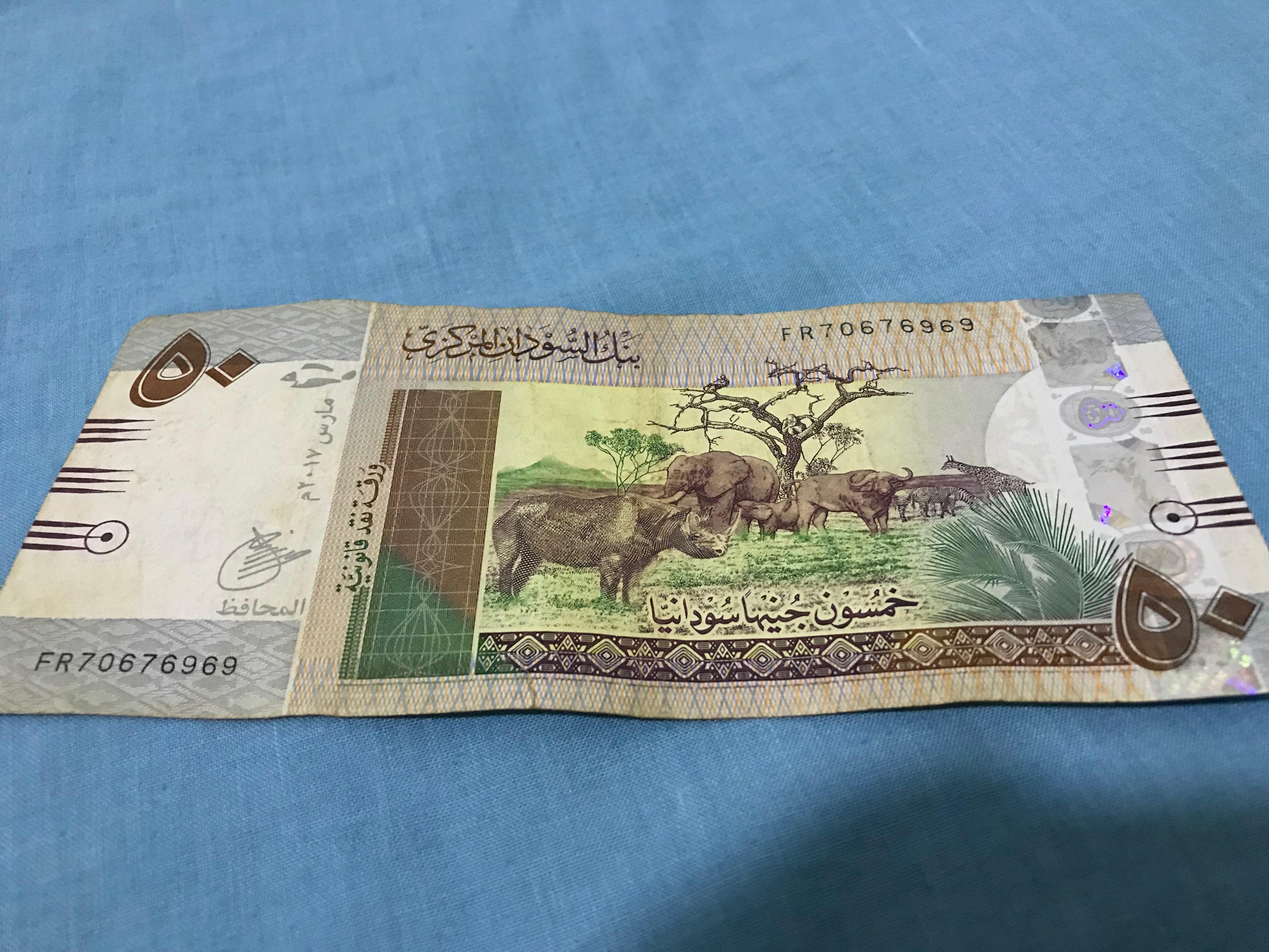 スーダンのお札