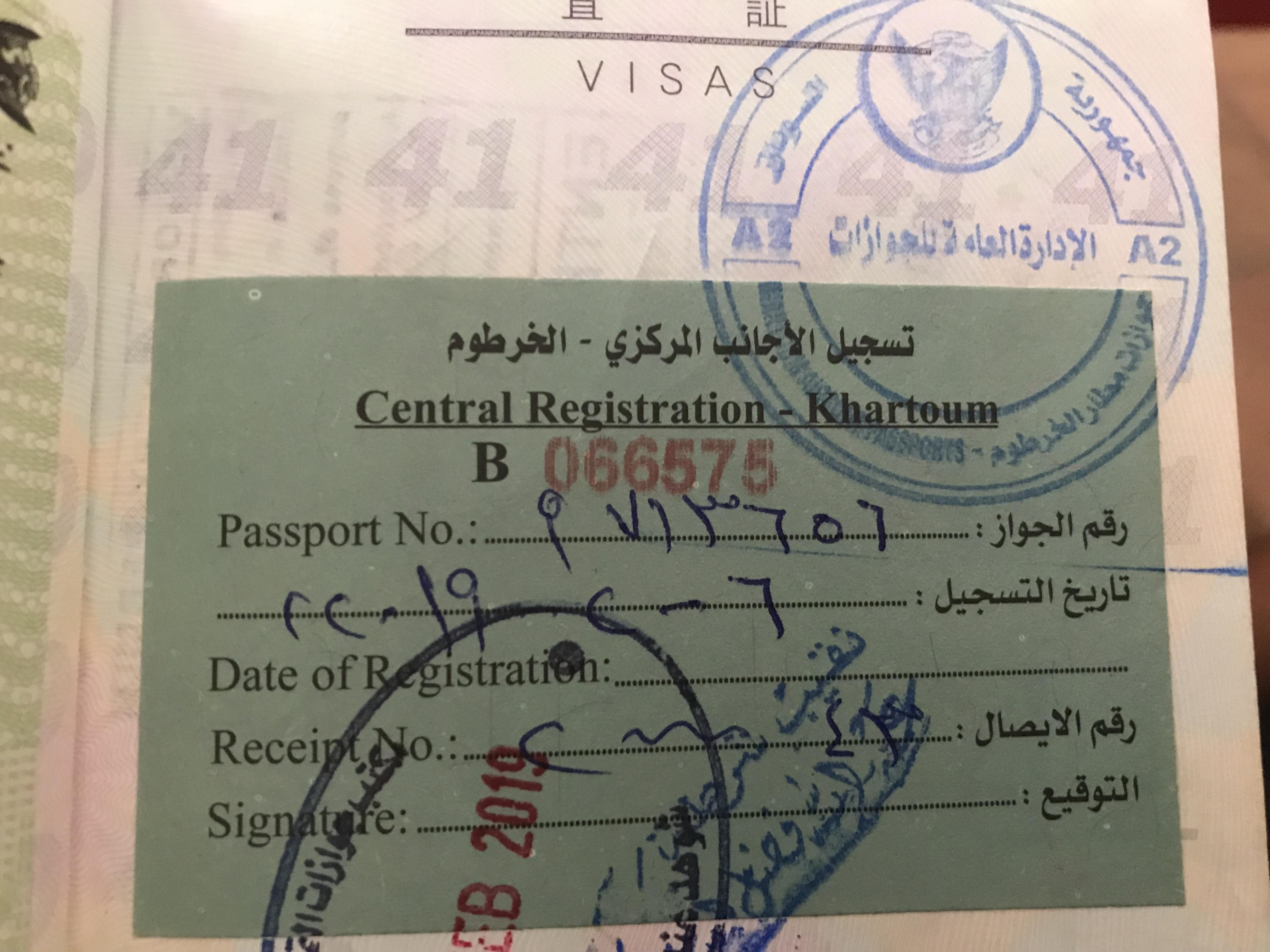 スーダン外国人登録