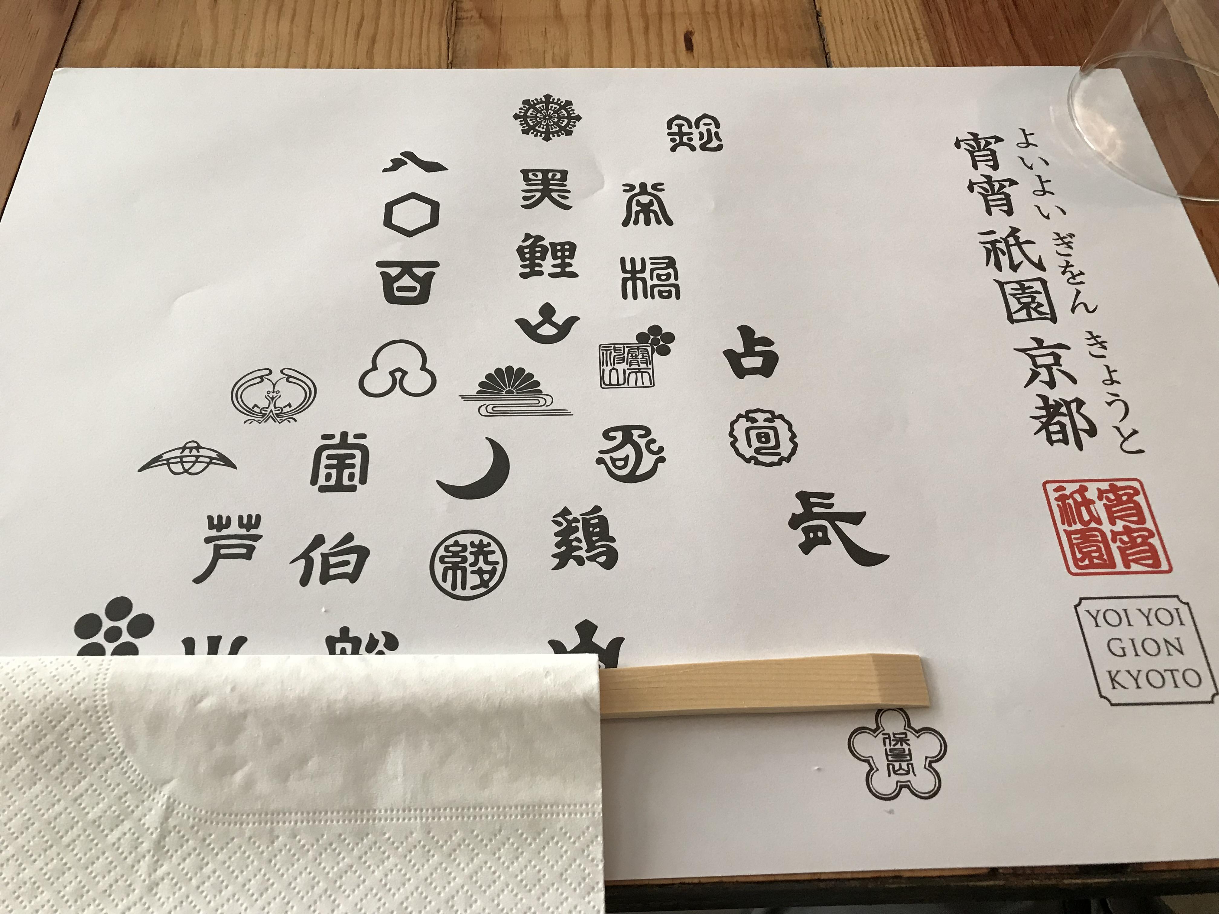 Yoi Yoi Gion 宵宵祇園