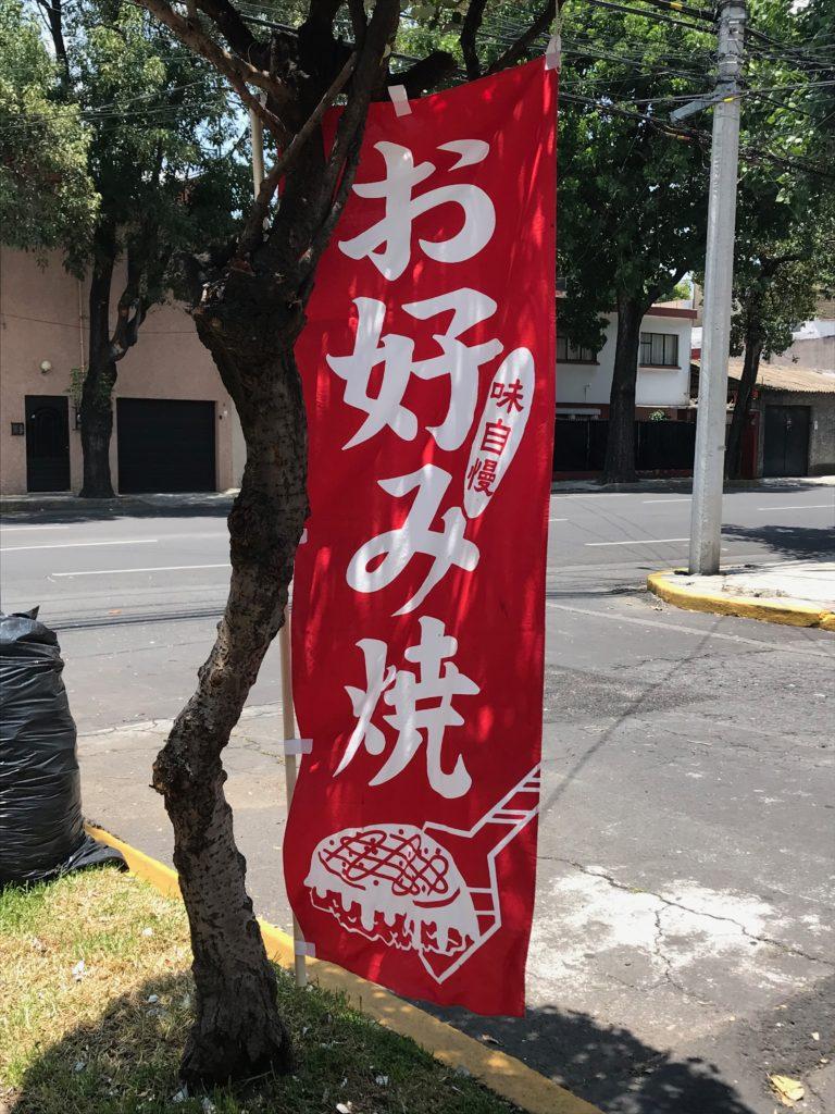 メキシコシティ Buchido