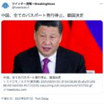 中国がパスポートの発行を停止 その真相とは?